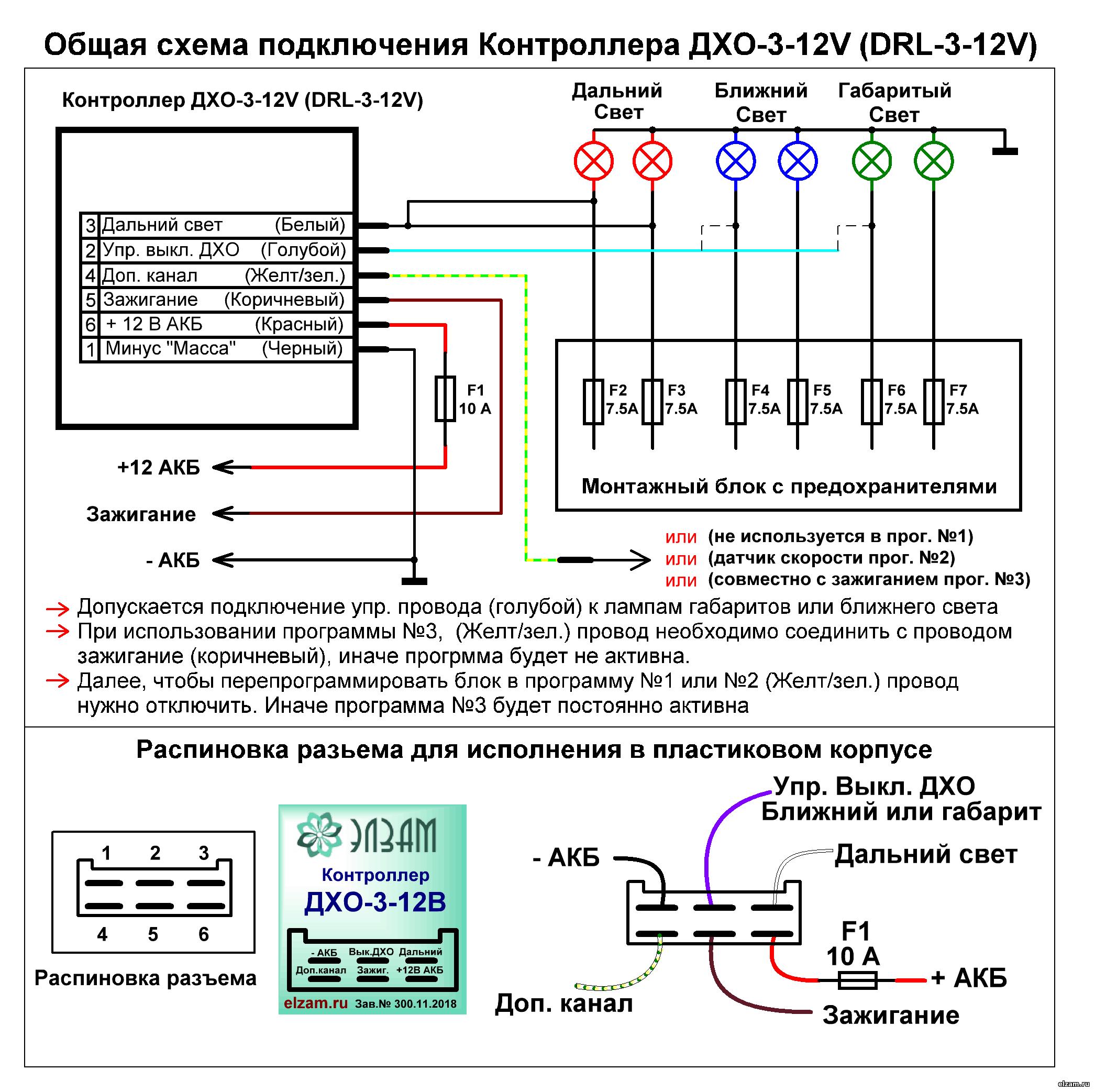 Общая схема подключения Контроллера ДХО-3 (DRL-3)