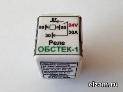 Реле ОБСТЕК-1-24V реле для клавиш без фиксации, обогрева заднего стекла, умная аварийка, задержка работы стеклоочистителя