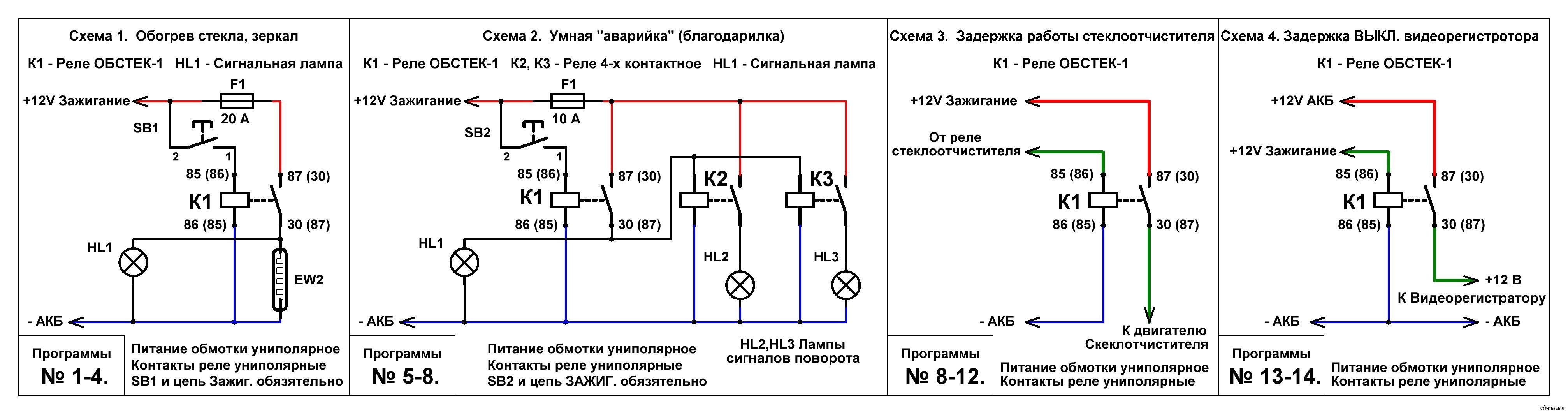 ОБСТЕК-1 реле обогрева стекла, умной аварийки, реле времени дворников